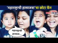 महाराष्ट्राची हास्यजत्राचा छोटा फॅन | Namrata Sambherao With Son Rudraj | Lokmat CNX Filmy - Marathi News | A small fan of Maharashtra comedy Namrata Sambherao With Son Rudraj | Lokmat CNX Filmy | Latest entertainment Videos at Lokmat.com