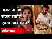 'गबरु आणि संजय राठोड' एकच आहेत का? Sanjay Rathod | Pooja Chavan Suicide | Maharashtra News - Marathi News | Are Gabru and Sanjay Rathore the same? Sanjay Rathod | Pooja Chavan Suicide | Maharashtra News | Latest maharashtra Videos at Lokmat.com