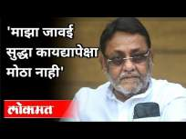 माझा जावई हा कायद्यापेक्षा मोठा नाही | Nawab Malik On Son In Law | Sameer Khan | Maharashtra News - Marathi News | My son-in-law is not older than the law Nawab Malik On Son In Law | Sameer Khan | Maharashtra News | Latest maharashtra Videos at Lokmat.com