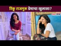 रिंकूने केला बॉयफ्रेंडबाबतचा खुलासा | Rinku Rajguru Love Life | Lokmat CNX Filmy - Marathi News | Rinku reveals about boyfriend | Rinku Rajguru Love Life | Lokmat CNX Filmy | Latest entertainment Videos at Lokmat.com