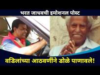 भरत जाधवची इमोशनल पोस्ट | Bharat Jadhav Emotional Post For His Father | Lokmat CNX Filmy - Marathi News | Emotional post of Bharat Jadhav | Bharat Jadhav Emotional Post For His Father | Lokmat CNX Filmy | Latest entertainment Videos at Lokmat.com