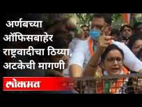अर्णबच्या ऑफिसबाहेर राष्ट्रवादीचा ठिय्या | Ncp Protest Against Arnab Goswami | Mumbai - Marathi News | NCP sits outside Arnab's office Ncp Protest Against Arnab Goswami | Mumbai | Latest maharashtra Videos at Lokmat.com