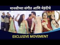 मानसीच्या संगीत आणि मेहंदीचे Exclusive Movement | Mansi Naik And Pradeep Kharera Wedding - Marathi News | Exclusive Movement of Mansi Music and Mehndi | Mansi Naik And Pradeep Kharera Wedding | Latest entertainment Videos at Lokmat.com