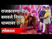 मा.खा. Dhananjay Mahadik यांच्या मुलाच्या लग्नात Social Distancingचा फज्जा | Covid 19 | Maharashtra - Marathi News | M.A. Social Distancing fuss at Dhananjay Mahadik's son's wedding | Covid 19 | Maharashtra | Latest maharashtra Videos at Lokmat.com