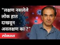लक्षण नसलेले लोक हात दाखवून अवलक्षण का? Dr Ravi Godse on Covid 19 Symptoms | America - Marathi News | Why do people with no symptoms show their hands? Dr Ravi Godse on Covid 19 Symptoms | America | Latest maharashtra Videos at Lokmat.com
