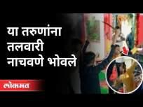 कल्याण डोंबिवलीत तलवारी घेऊन तरुणांचे नृत्य | Youngster Dance With Talvar In Kalyan Dombivli - Marathi News | Youth dancing with swords in Kalyan Dombivali Youngster Dance With Talvar In Kalyan Dombivli | Latest maharashtra Videos at Lokmat.com