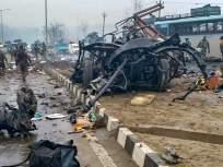 Pulwama Terror Attack : भारतीय लष्करावर झालेला आतापर्यंतचा सर्वात मोठा हल्ला