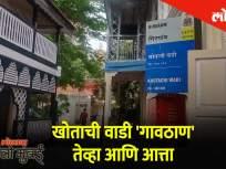 मुंबई येथील खोताची वाडी 'गावठाण' आता हरवत चाललं आहे आपलं सौंदर्य