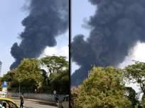 बीपीसीएल कंपनीच्या मुख्य प्रवेशद्वारापाशी लागली आग