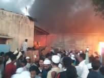 मालेगावमध्ये सुताच्या गोडाऊनला भीषण आग; कोट्यवधींचे नुकसान