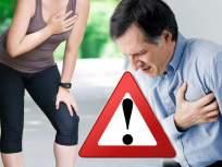 पाय आणि छातीत दुखतंय? असू शकतो जीवघेणा आजार, जाणून घ्या लक्षणं आणि उपाय