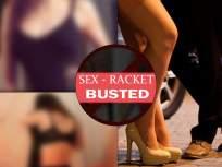 बॉलिवूडचे कनेक्शन असलेले चौथे सेक्स रॅकेट उध्वस्त; पुण्याच्या महाविद्यालयातील मुलींची सुटका