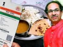 १० रुपयाच्या 'शिवभोजना'साठी द्यावं लागणार आधारकार्ड; ठाकरे सरकारकडून आणखी एक अट