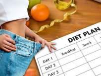 वजन कमी करण्यासाठी सर्वात बेस्ट मानले जाणारे २ डाएट प्लॅन, तज्ज्ञसुद्धा देतात यांचाच सल्ला