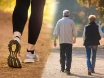 वजन कमी करण्याचं टेंशन सोडा, बारीक होण्यासाठी दिवसातून फक्त इतकी पावलं चाला!