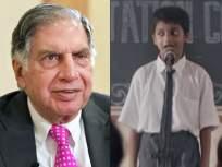 'माझे बाबा जे काम करतात ते कोणीच करणार नाही'; रतन टाटांनी शेअर केली 'त्या' मुलाची कहाणी