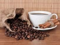 फक्त कॉफी न पिता दालचीनीयुक्त कॉफी प्याल, तर एक नाही अनेक फायदे मिळवाल!