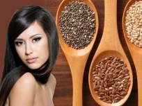 केवळ तेल आणि भाज्याचं नाही तर 'या' बीयांमुळेही केस गळण्याची समस्या होईल दूर