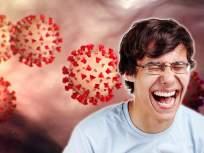 CoronaVirus : आता हसणाऱ्यांपासून रहा सावधान, कोरोना पसरण्याचं ठरू शकतं कारण - Marathi News | CoronaVirus : How can laughing loudly is responsible for spreding corona myb | Latest health News at Lokmat.com