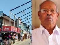 CoronaVirus: 100 दुकानांचं भाडं केलं माफ, माणुसकीसाठी 12 लाखांचं नुकसान सोसणाऱ्या 'आधुनिक कर्णा'ची गोष्ट - Marathi News   CoronaVirus: kerala man chakunni waives rent for 100 shops around 12 lacks because of coronavirus MYB   Latest jarahatke News at Lokmat.com