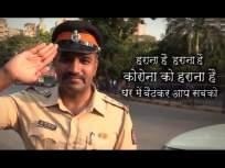 CoronaVirus : आप पर दंडे बरसाकर हमे खुशी नही मिल रही ! पोलिसांची जनजागृतीपर व्हिडीओ - Marathi News   CoronaVirus : We are not happy to assault you! Police awareness video pda   Latest crime News at Lokmat.com