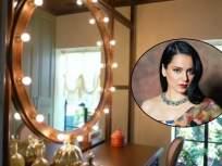 कंगना राणौतचं ऑफिस पाहून व्हाल अवाक, असं ऑफिस असेल तर कुणी घरीच जाणार नाही! - Marathi News | kangana ranaut pali hill office stunning video gda | Latest bollywood News at Lokmat.com