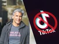 मिलिंद सोमणने लाखो फॉलोर्वस असलेले टिक-टॉक अकाऊंट केले डिलीट, ट्विटरवर म्हणाला-'Boycott Chinese Products' - Marathi News | Actor milind soman uninstalls his tiktok account gda | Latest bollywood News at Lokmat.com