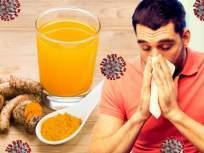 सर्दी, खोकलाच नाही; तर विषाणूंच्या संसर्गापासूनही लांब राहाल, जर १ ग्लास हळदीचे पाणी प्याल - Marathi News | Benefits of drinking turmeric water to health myb | Latest health News at Lokmat.com