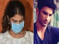 सुशांत सिंग राजपूतसोबतचे नातं गर्लफ्रेंड रिया चक्रवर्तीला जगापासून लपवायचं होते, 2 महिन्यांपूर्वी केली होती ही गोष्ट - Marathi News | Sushant singh-rajput suside rhea chakraborty denied being in a relationship with actor | Latest bollywood News at Lokmat.com