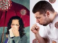 पावसाळ्यात विषाणूंच्या संक्रमणापासून बचावासाठी आयुष मंत्रालयाने सांगितले 'हे' सोपे उपाय - Marathi News | Health Tips : Seasonal flu prevention tips by ministry of ayush | Latest health News at Lokmat.com