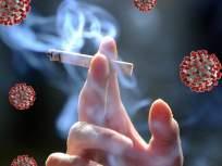 CoronaVirus News : धूम्रपान करता?, वेळीच व्हा सावध; कोरोनाचा आहे सर्वाधिक धोका - Marathi News | CoronaVirus Marathi News smoking linked to higher risk of corona virus says who | Latest health Photos at Lokmat.com