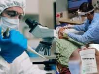 खुशखबर! कोरोना विषाणूंना नष्ट करणार 'कोरोनाविर'; 'या' औषधानं रोखता येईल विषाणूंची वाढ - Marathi News | New coronavirus drug launch all you need to know about covid 19 medicine russia pharm coronavir | Latest health News at Lokmat.com