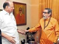 """...म्हणून लॉकडाऊनच्या दोन महिन्यांत बाळासाहेबांची आठवण आली"" - शरद पवार - Marathi News | Balasaheb thackeray was remembered in two months lockdown says sharad pawar | Latest maharashtra News at Lokmat.com"
