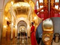 'सोनेरी' हॉटेल; दारं-खिडक्याच काय, टॉयलेटसुद्धा सोन्याचं! अशा आहेत सुख-सुविधा... - Marathi News | 'Golden' Hotel; not only Doors and windows, even the toilet is gold! Daily cost only ... | Latest international Photos at Lokmat.com