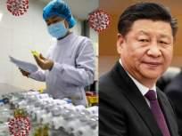 धक्कादायक! चिनी ड्रॅगनने मिलिट्री लॅबमध्ये बनवला कोरोना; पलायन केलेल्या वैज्ञानिकाचा दावा - Marathi News | Coronavirus created in chinse military lab not wuhan wet market says hong kong scientist | Latest international News at Lokmat.com