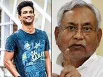 सुशांत सिंग राजपूत आत्महत्या प्रकरणी CBI चौकशीची नितीश कुमारांनी केली शिफारस - Marathi News | Nitish Kumar recommends CBI probe into Sushant Singh Rajput suicide case | Latest crime News at Lokmat.com