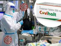 आनंदाची बातमी! भारतात लॉन्च झालं कोरोनाचं औषधं 'कोविहाल्ट'; ४९ रुपयांत रुग्णांसाठी उपलब्ध होणार - Marathi News | Coronavirus drug covihalt lupin launch in india price only 49 rupees per tablet | Latest health Photos at Lokmat.com