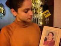 अंकिता लोखंडे पुन्हा झाली भावूक, फोटो शेअर करत केली या व्यक्तीची आठवण ? सुशांतसह आहे खास कनेक्शन - Marathi News | Ankita Lokhande Shared Photo Of Sushant Singh Rajput Mother Usha Singh Writes Emotional Post | Latest bollywood News at Lokmat.com