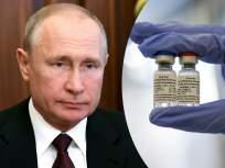 coronavirus: केवळ ३८ जणांवर चाचणी, अनेक साइड इफेक्ट्स, असं आहे रशियाच्या कोरोनावरील लसीचं वास्तव - Marathi News | coronavirus: test on only 38 people, many side effects in Russian corona vaccine Sputnik V | Latest international Photos at Lokmat.com