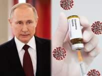दिलासादायक! कोरोनाच्या लढाईत भारताला रशियाची साथ; पुढच्या महिन्यात लसीच्या चाचणीला सुरूवात - Marathi News | Russian sputnik v corona vaccine clinical trials start next month in india | Latest health Photos at Lokmat.com