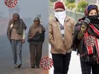 अरे व्वा! हिवाळ्यात वापरात असलेल्या कपड्यांपासून कोरोनापासून बचाव होणार; तज्ज्ञांचा दावा - Marathi News   Covid 19 can be protected from clothing used in winter says briten's Experts   Latest health News at Lokmat.com