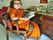 ज्येष्ठ साम्यवादी नेत्या रोझा देशपांडे कालवश - Marathi News | Senior communist leader Rosa Deshpande passed away | Latest mumbai News at Lokmat.com