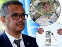 'कोणतीही कोरोना लस यशस्वी ठरण्याची गॅरेंटी नाही'; WHO च्या प्रमुखांचे धक्कादायक विधान - Marathi News | Corona virus no guarantee any covid-19 vaccine in development will work says who chief | Latest health Photos at Lokmat.com