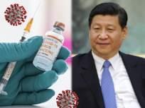खुशखबर! पुढच्या वर्षाच्या सुरूवातीला कोरोनाची लस मिळणार; चीनी कंपनी 'सिनोवॅकचा' दावा - Marathi News | CoronaVirus : Chinese company says coronavirus vaccine ready by early 2021 | Latest health Photos at Lokmat.com