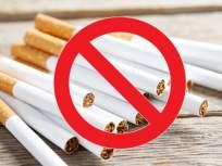 सुटी सिगारेट अन् बिडीच्या विक्रीवर राज्यात बंदी; ठाकरे सरकारने घेतला महत्वाचा निर्णय - Marathi News | ban on sale of single cigarettes and bidis in State; Important decisions taken by maharashtra government | Latest mumbai News at Lokmat.com