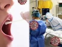 लक्षणं नसतानाही लाळेद्वारे 'अशी' करता येईल कोरोना चाचणी; तज्ज्ञांनी शोधली चाचणीची सोपी पद्धत - Marathi News | CoronaVirus : Saliva covid-19 tests to detect asymptomatic corona patient | Latest health News at Lokmat.com
