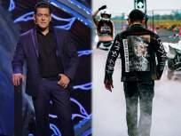 सलमान खानने पूर्ण केले 'राधे: योर मोस्ट वांटेड भाई'चे शूटिंग, सेटवरील हा व्हिडीओ आला समोर - Marathi News | Salman khan radhe shooting completed know something new about film | Latest bollywood News at Lokmat.com