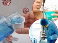 CoronaVirus News : माऊथवॉशमुळे कोरोना व्हायरस होऊ शकतो निष्क्रिय, संशोधनातून दावा - Marathi News | CoronaVirus Marathi News daily mouthwash may inactivate human covid 19 study | Latest health Photos at Lokmat.com