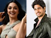 सिद्धार्थ मल्होत्राला डेट करतेय कियारा अडवाणी ?, अभिनेत्री म्हणाली- मी अजूनही सिंगल - Marathi News | Actress kiara advani on rumours of dating sidharth malhotra | Latest bollywood News at Lokmat.com