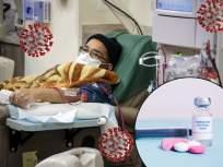 आनंदाची बातमी! कोरोनाच्या पहिल्या औषधाला FDA कडून मंजुरी, कमी वेळात रुग्ण बरे होणार, तज्ज्ञांचा दावा - Marathi News | CoronaVirus : America fda approves remdesivir as first drug to treatment of covid-19 | Latest health News at Lokmat.com